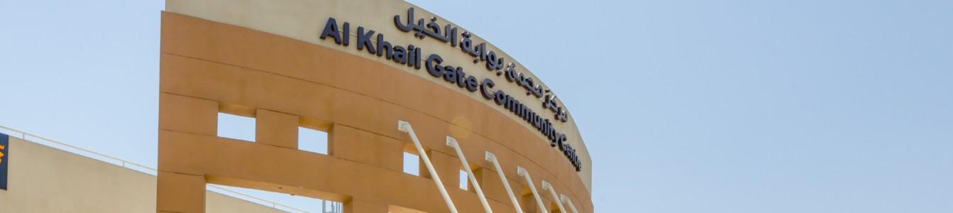 Al Khail Gate Community Center View