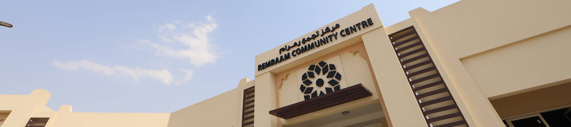 Remraam Community Center